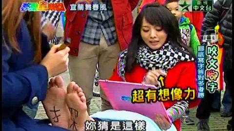 Taiwan Sole Writing 19